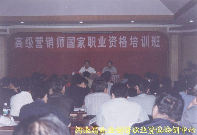 第一期高级营销师vwin882002年12月