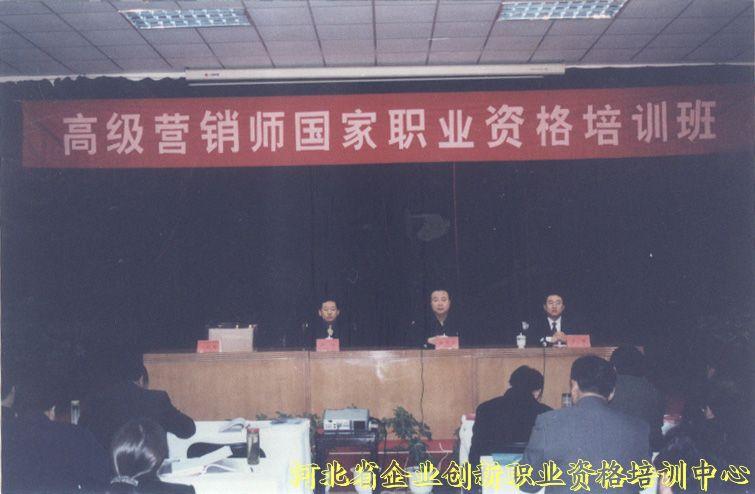 第三期高级营销师vwin882003年11月