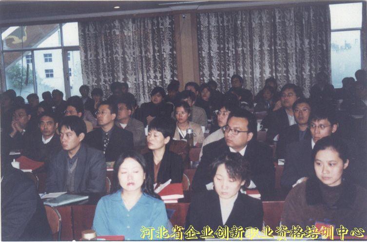 第七期人力资源管理师vwin882005年11月