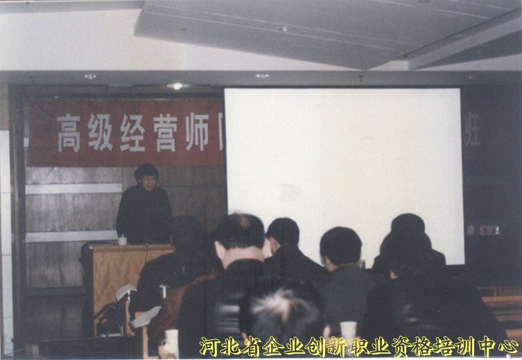 第五期高级经营师vwin882005年10月