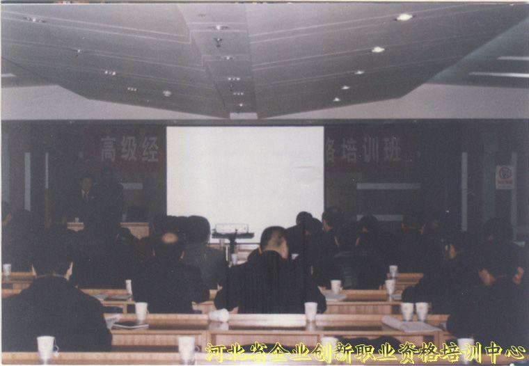 第六期高级经营师vwin882005年12月