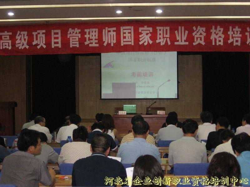第二期高级项目管理师vwin882006年5月